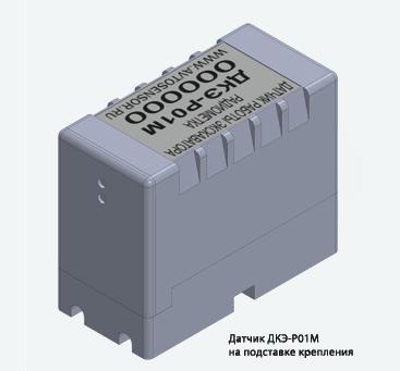 Датчик контроля работы экскаватора с радиометкой ДКЭ-Р01М